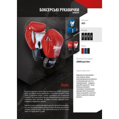 Купить Боксерские перчатки Boxer (кожа) красные